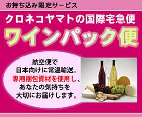 ワインパック便:航空便で日本向けに常温輸送。専用梱包資材を使用し、あなたの気持ちを大切にお届けします。