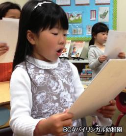ベルビューじゃぱん倶楽部主催 第5回 音読コンクール
