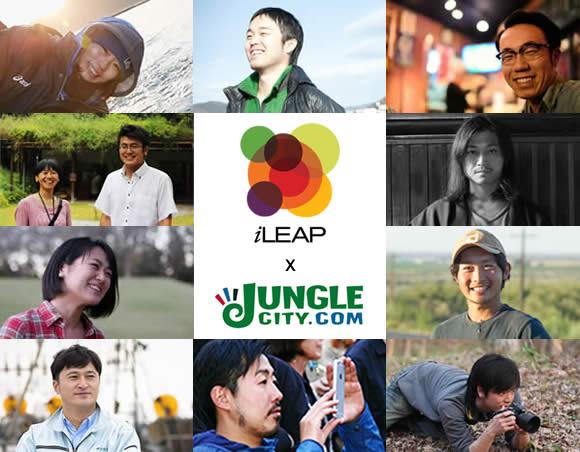 iLEAP x Junglecity 食と農のソーシャル・イノベーション