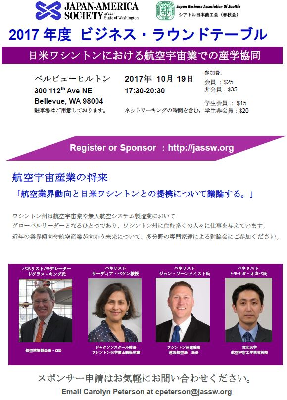 日本とワシントン州における航空宇宙産業の産学協同