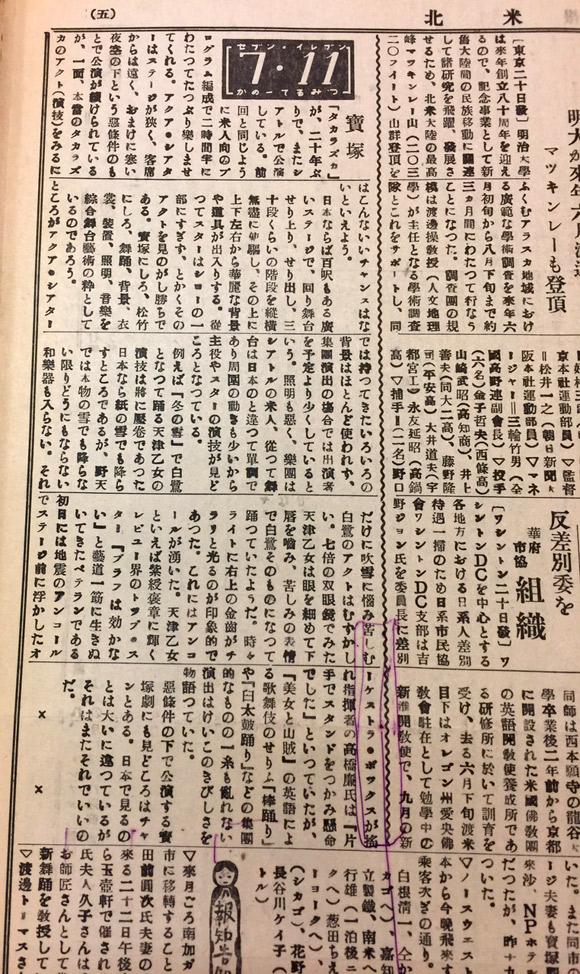 宝塚歌劇団