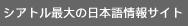 シアトル最大の日本語情報サイト