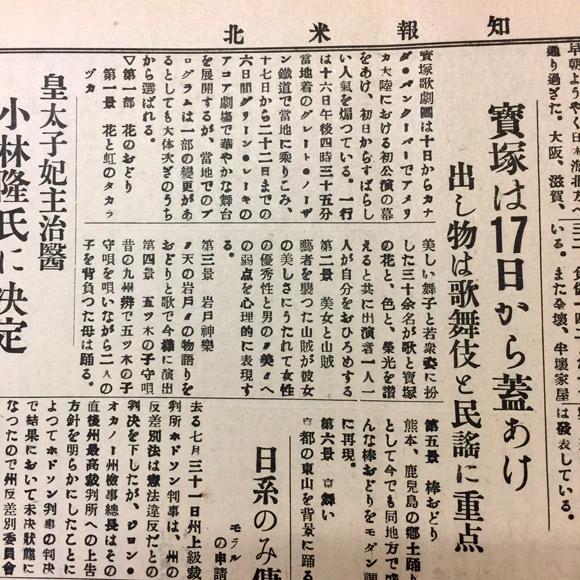 宝塚歌劇団の58年前のシアトル公演 その様子が少しわかりました! | シアトル最大の日本語情報サイト ...